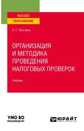 Организация и методика проведения налоговых проверок. Учебник для вузов Foto №1