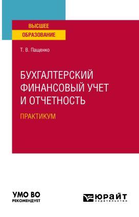 Бухгалтерский финансовый учет и отчетность. Практическое пособие для вузов Foto №1