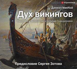 Дух викингов. Введение в мифологию и религию Скандинавии photo №1