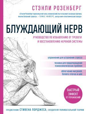 Блуждающий нерв. Руководство по избавлению от тревоги и восстановлению нервной системы photo №1