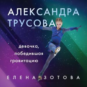 Александра Трусова. Девочка, победившая гравитацию photo №1