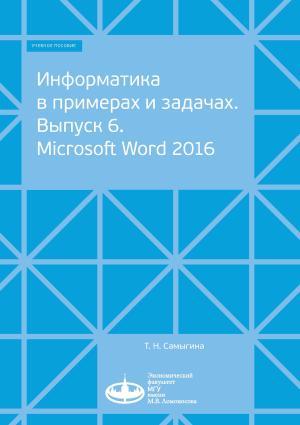Информатика в примерах и задачах. Выпуск 6. Microsoft Word 2016 Foto №1