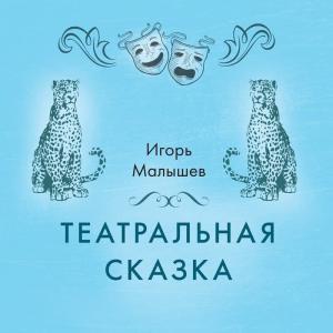 Театральная сказка Foto №1