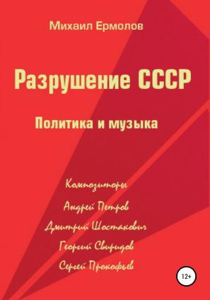 Разрушение СССР. Политика и музыка Foto №1