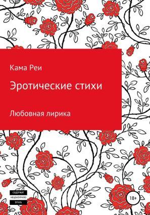 Эротические стихи. Любовная лирика photo №1