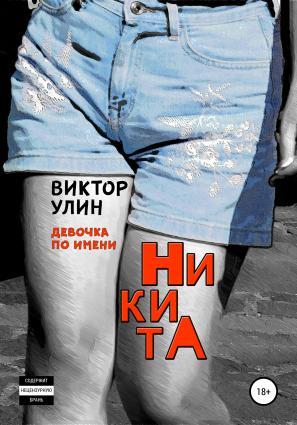 НикитА photo №1