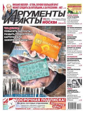 Аргументы и Факты Москва 06-2021