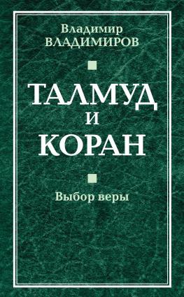 Талмуд и Коран. Выбор веры photo №1