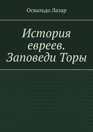 История евреев. ЗаповедиТоры photo №1
