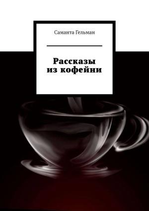 Рассказы изкофейни Foto №1