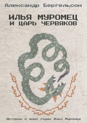 Илья Муромец иЦарь Червяков Foto №1