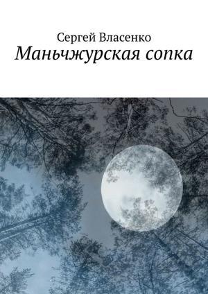 Маньчжурская сопка Foto №1