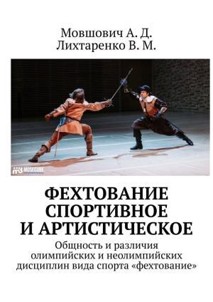 Фехтование спортивное иартистическое. Общность иразличия олимпийских инеолимпийских дисциплин вида спорта «фехтование» photo №1