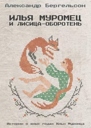 Илья Муромец илисица-оборотень Foto №1