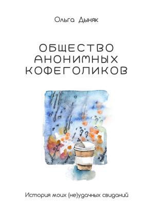 Общество анонимных кофеголиков. История моих (не)удачных свиданий Foto №1