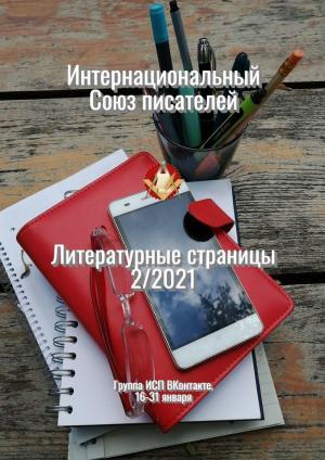 Литературные страницы 2/2021. Группа ИСП ВКонтакте. 16—31 января Foto №1