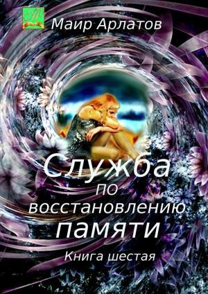 Служба поВосстановлению Памяти. Книга шестая Foto №1