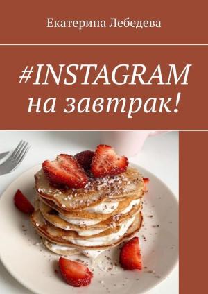 #INSTAGRAM назавтрак! photo №1