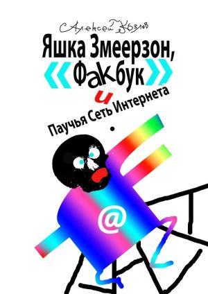 Яшка Змеерзон, «Факбук»иПаучья Сеть Интернета photo №1