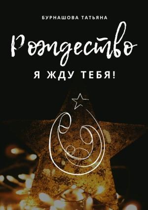 Рождество. Я жду тебя! photo №1