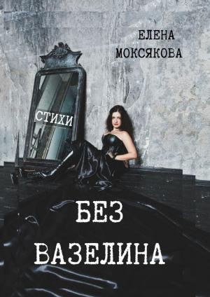 БЕЗ ВАЗЕЛИНА. Стихи Foto №1