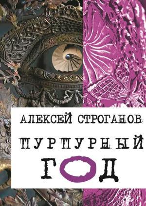 Пурпурныйгод. Части 1—3 Foto №1