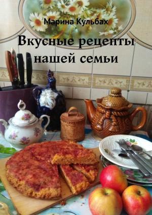 Вкусные рецепты нашей семьи photo №1