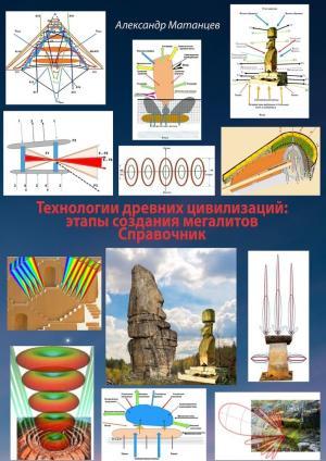 Технологии древних цивилизаций: этапы создания мегалитов. Справочник Foto №1