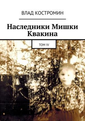 Наследники Мишки Квакина. ТомIV Foto №1
