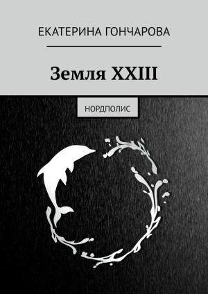Земля XXIII. Нордполис photo №1