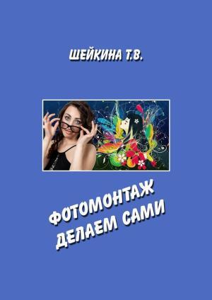 Фотомонтаж делаемсами. Книга с уроками по работе в графическом редакторе Foto №1