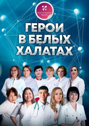 Герои вбелых халатах Foto №1