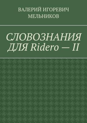 СЛОВОЗНАНИЯ ДЛЯ Ridero–II Foto №1