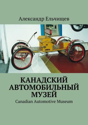 Канадский автомобильный музей. Canadian Automotive Museum photo №1