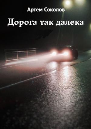 Дорога так далека Foto №1