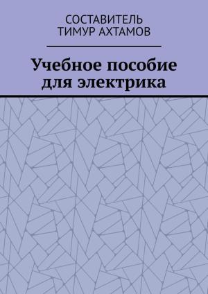 Учебное пособие для электрика photo №1