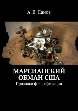 Марсианский обманСША. Признаки фальсификации photo №1