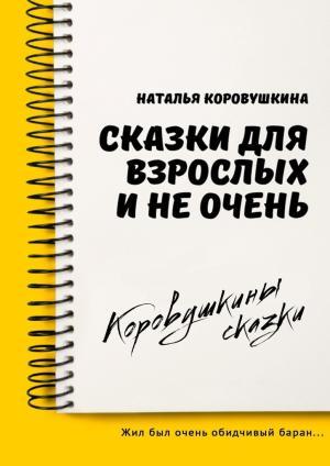 Сказки для взрослых инеочень Foto №1