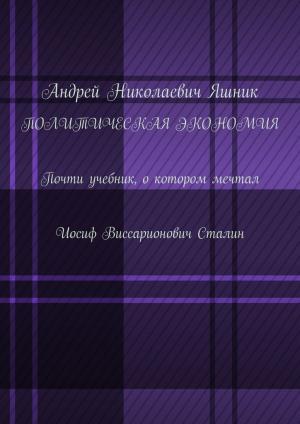 Политическая экономия. Почти учебник, о котором мечтал Иосиф Виссарионович Сталин photo №1