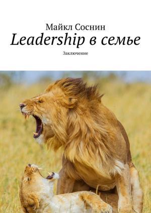 Leadership всемье. Заключение