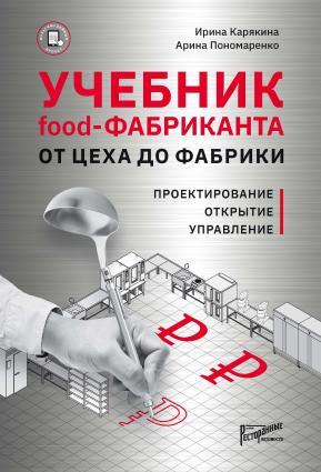 Учебник Food-фабриканта. От цеха до фабрики. Проектирование, открытие, управление photo №1