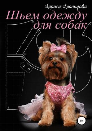 Шьем одежду для собак. 30 выкроек платьев photo №1