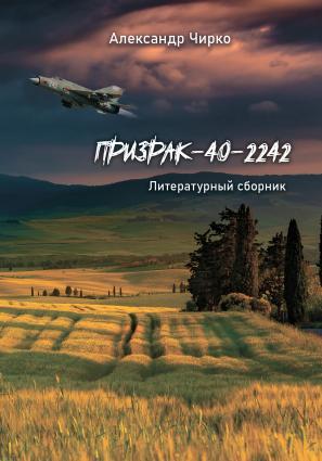 Призрак-40-2242. Литературный сборник Foto №1
