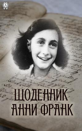 Щоденник Анни Франк Foto №1