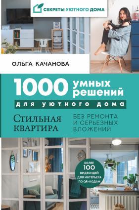 1000 умных решений для уютного дома. Стильная квартира без ремонта и серьезных вложений Foto №1