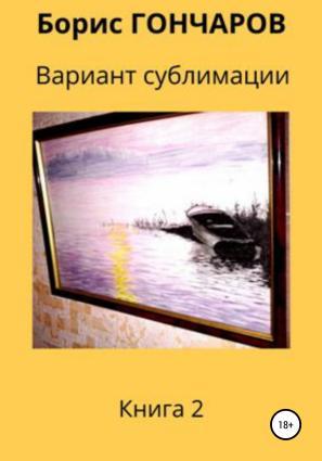 Вариант сублимации Книга 2 photo №1