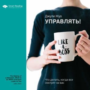 Ключевые идеи книги: Управлять! Что делать, когда все смотрят на вас. Джули Жуо photo №1