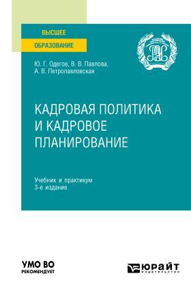 Кадровая политика и кадровое планирование 3-е изд., пер. и доп. Учебник и практикум для вузов Foto №1