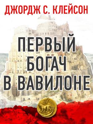 Первый богач в Вавилоне Foto №1