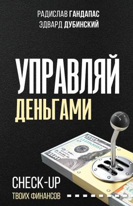 Управляй деньгами. Check-up твоих финансов Foto №1